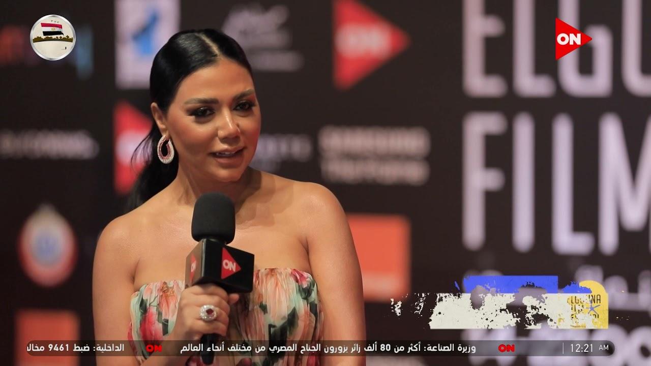 الفنانة رانيا يوسف تتحدث عن كواليس  أخر أعمالها #مهرجان_الجونة