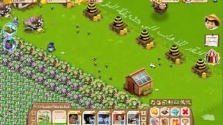 زيادة الذهب بطريقة فنية في المزرعة السعيدة 2013
