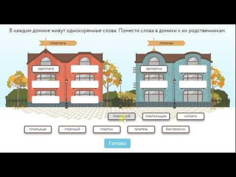 Упражнение 256 - Русский язык 3 класс (Канакина, Горецкий) Часть 2