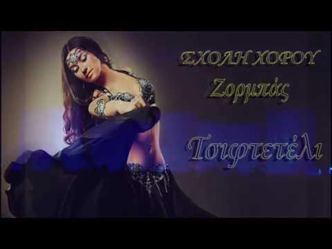 Aroma Anatolis 2016, Dancing: Σχολή χορού ΖORBAS, candles,KIDS 'group