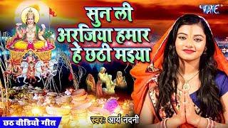 आ गया #आर्य नंदनी का सुपरहिट छठ गीत 2019   सुन ली अरजिया हमार हे छठी मईया   Bhojpuri Chhath Geet