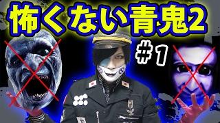 次の動画→https://youtu.be/AhlSdUG5AsA 今話題のゲーム「青鬼2」を実況...