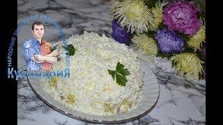 Салат невеста с курицей и плавленным сыром. Нежный и вкусный салат