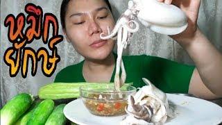 ไอซ์ซี่-กินยั่ว-asmr-กินปลาหมึกยักษ์ลวกจิ้ม-น้ำจิ้มซีฟู๊ดรสแซ่บ-ผักกรอบๆ