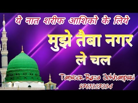 नयी नात शरीफ_मुझे तैबा नगर ले चल||Tanveer Raza Jokhanpuri New Naat Sharif 2017||Latest Urdu naats