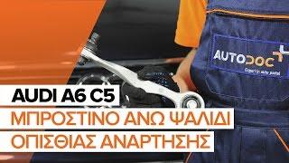 Πώς αντικαθιστούμε μπροστινό άνω ψαλίδι οπίσθιας ανάρτησης σε AUDI A6 C5 [ΟΔΗΓΊΕΣ]