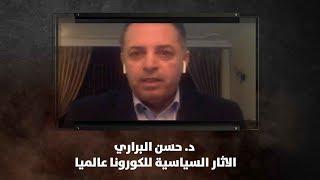 د. حسن البراري - الاثار السياسية للكورونا عالميا - نبض البلد