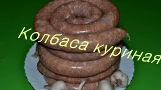 Домашняя куриная колбаса/Homemade chicken sausage