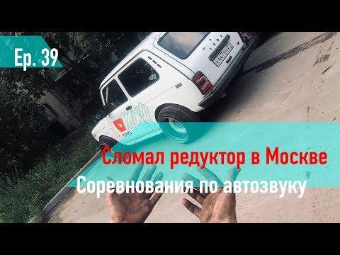 видео: Ер.39 СЛОМАЛ РЕДУКТОР. МЕНЯЕМ РЕДУКТОР ВО ДВОРЕ. ПУТЬ ДОМОЙ.