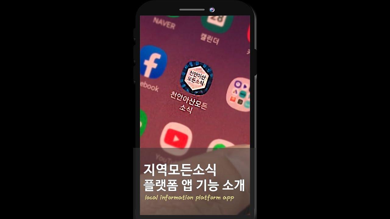 지역모든소식 플랫폼 앱 소개