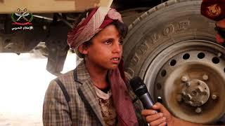 الطفل فواز احد ضحايا  تجنيد الحوثيين يفر الى احدى نقاط الجيش الوطني