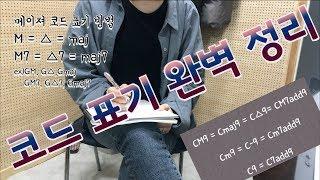 Download 뒤죽박죽 코드 표기 정리하기!!