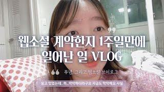 [VLOG]웹소설작가 브이로그, 출간계약후 1주일만에 …