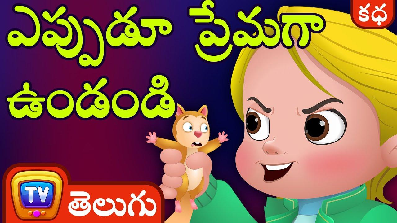 ఎప్పుడూ  ప్రేమగా ఉండండి (Always be Kind to Animals) - Telugu Moral Stories | ChuChu TV