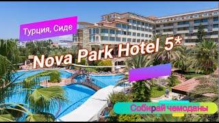 Отзыв об отеле Nova Park Hotel Side 5 Турция Сиде
