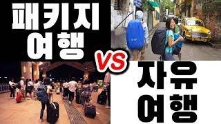 [솔직후기] 패키지여행 VS 자유여행 장단점 비교 + …