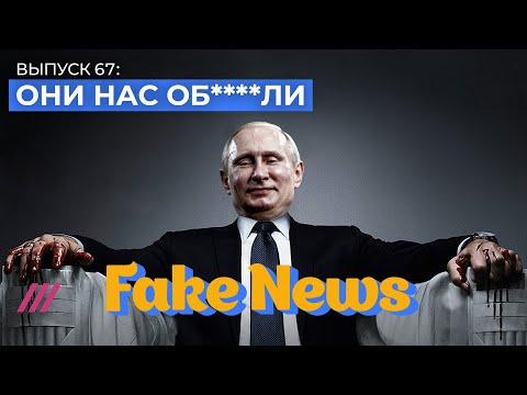Путин переиграл даже Киселева. Главный обман России в ХХI веке / Fake News #00