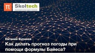 Байесовские методы машинного обучения — Евгений Бурнаев