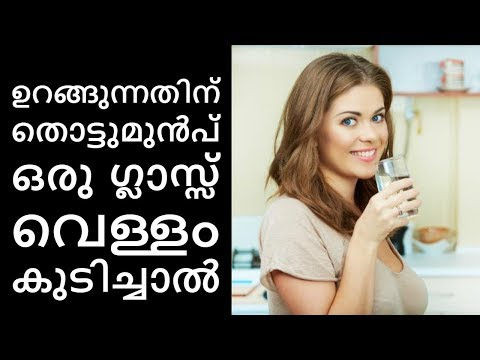 ഉറങ്ങുന്നതിന് തൊട്ടുമുന്പ് വെള്ളം കുടിച്ചാൽ||Health Tips Malayalam