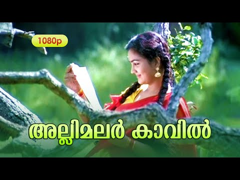 Allimalar Kaavil Lyrics - Midhunam Malayalam Movie Songs Lyrics