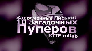 [RYTP collab] Засвеченные Письки: 10 Загадочных Пуперов