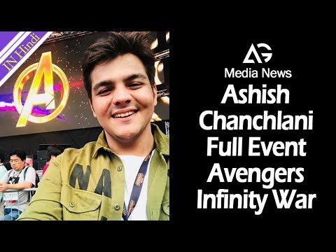 Ashish Chanchlani Full Event Avengers  Infinity War AG Media News