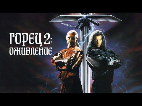 Горец 2: Оживление (Фильм 1990) Фантастика, фэнтези, боевик, триллер, приключения