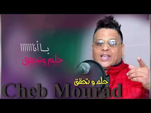 Cheb Mouradحلم و تحققavec tipo bel3abesrai oran algerie maroc tunusie 2018