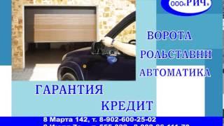 Ворота Рольставни Автоматика(, 2015-06-29T12:04:20.000Z)