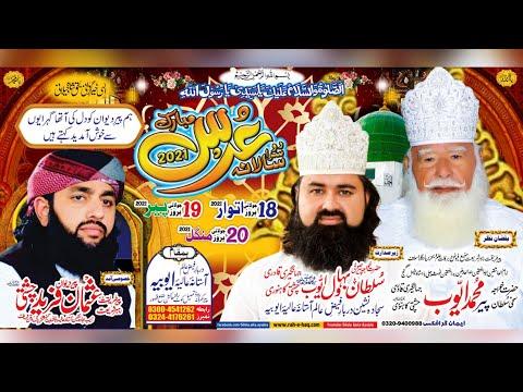 2 Salana Urs Mubarak | Day 01 | Mehfil-e-Sama | Amad  | Peer Diwan Usman Fareed Chisti