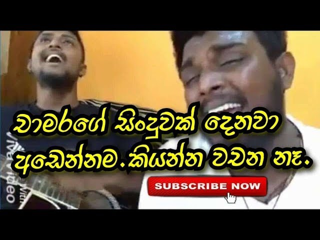 suruwama-aine-cover-song-malshan-live-show-hq