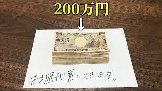 「お昼代置いときます」が200万円ドッキリwww