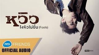 โงหัวไม่ขึ้น (Fools) : หวิว [Official Audio]