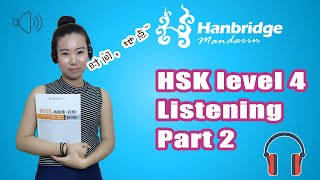 Chinese HSK Level 4: Listening Part 2 - Tips and Practice