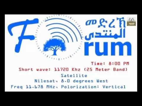 FORUM: Radio Program - ድምጺ መድረኽ - Friday, 24 January 2014