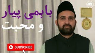 روزانہ کی یاد دہانی | باہمی پیار و محبت | Mutual Love | Daily Ramadan Reminder