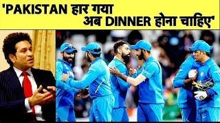 Sachin EXCLUSIVE: Pakistan की करारी हार पर Sachin ने ली Dinner की चुटकी