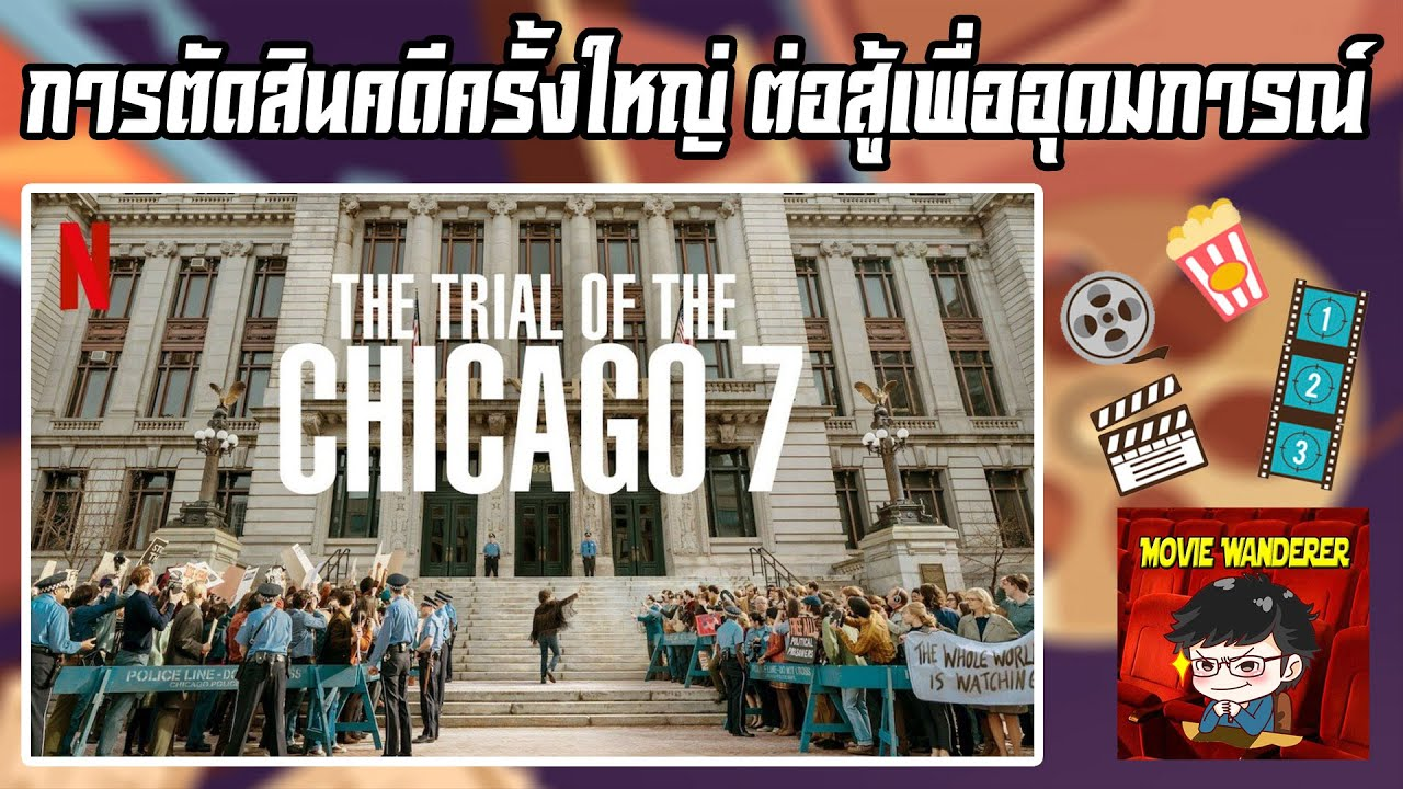 Photo of ชิคาโก (ภาพยนตร์) – รีวิวภาพยนตร์ The Trial of the Chicago 7 จาก Netflix – Movie Wanderer [ไม่สปอย]