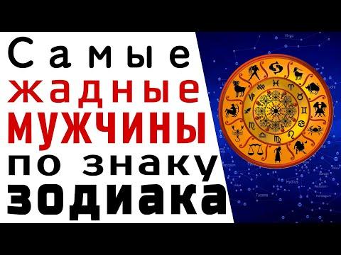 Самые жадные мужчины по знаку зодиака /Гороскоп на завтра /Ежедневный гороскоп на сегодня