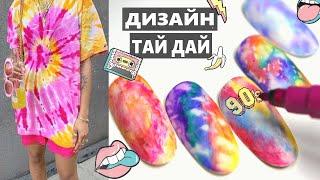 Тай Дай техника Tie Dye nail art Дизайн ногтей фломастерами Маникюр лето 2020