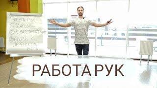 РАБОТА РУК В ЛАТИНОАМЕРИКАНСКИХ ТАНЦАХ