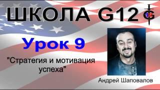 """Школа G12 Урок 9 """"Стратегия и мотивация успеха"""" Пастор Андрей Шаповалов"""