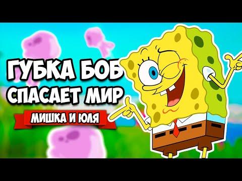 ГУБКА БОБ СПАСАЕТ ГОРОД от РОБОТОВ ♦ SpongeBob SquarePants Battle for Bikini Bottom - Rehydrated #2