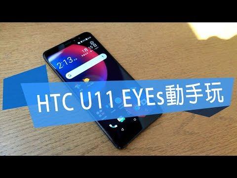 SOGI@SOGI@HTC首款前雙鏡頭與臉部辨識手機U11 EYEs
