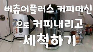 버츄오 플러스 커피머신 첫 사용기 및 세척방법