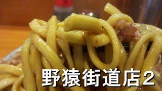 野猿街道店2は旨いんだけど駅から遠いんだよね 麺の香りが強め&スープ...