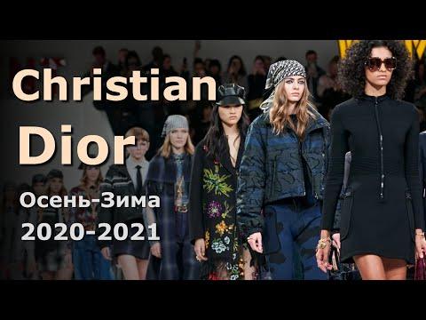 Christian Dior Мода осень-зима 2020/2021 в Париже / Одежда и аксессуары