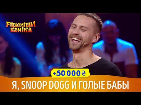 Я, Snoop Dogg и Голые Бабы | Рассмеши Комика 2018, приколы на 50 000 thumbnail