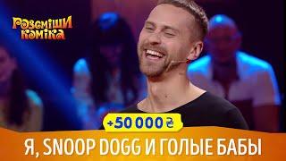 Я, Snoop Dogg и Голые Бабы | Рассмеши Комика 2018, приколы на 50 000