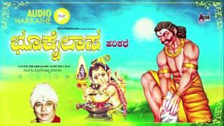 Bhookailasa | Kannada Harikathe | Rend By : Santha Sri Bhadragiri Achyuthadasaru